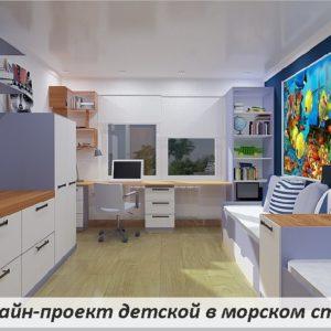 Дизайн проект мебели для детской комнаты. Мебель на заказ в Калининграде