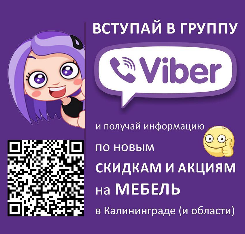 Распродажа мебели в Калининграде теперь в Viber