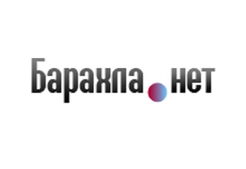 Барахла нет в Калининграде