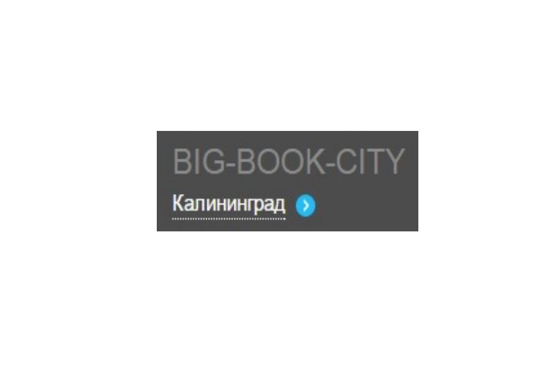 bigbuksiti в Калининграде