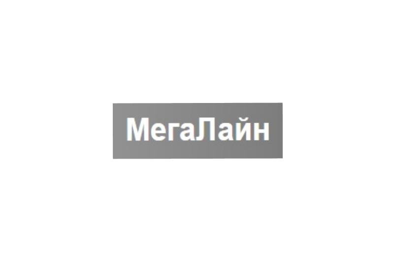 Мега Лайн в Калининграде