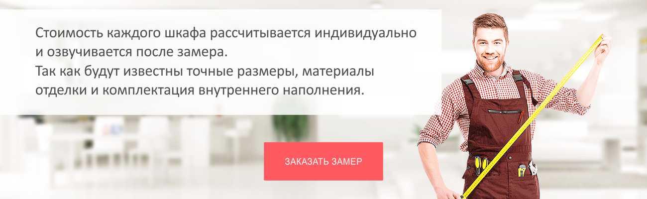 Шкафы купе на заказ - выезд замерщика по Калининграду и области